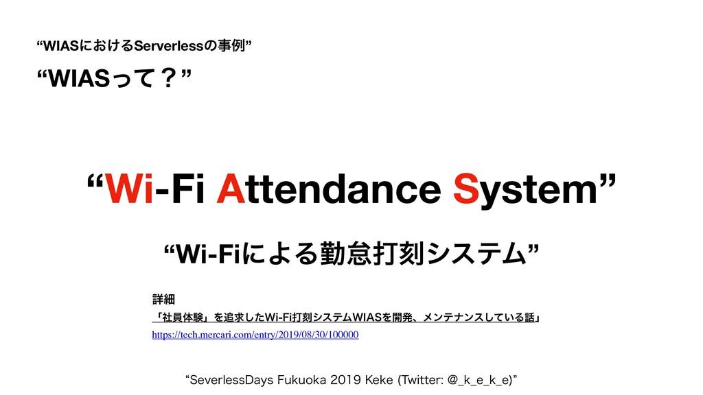 """""""WIASʹ͓͚ΔServerlessͷྫ"""" """"WIASͬͯʁ"""" """"Wi-Fi Attend..."""