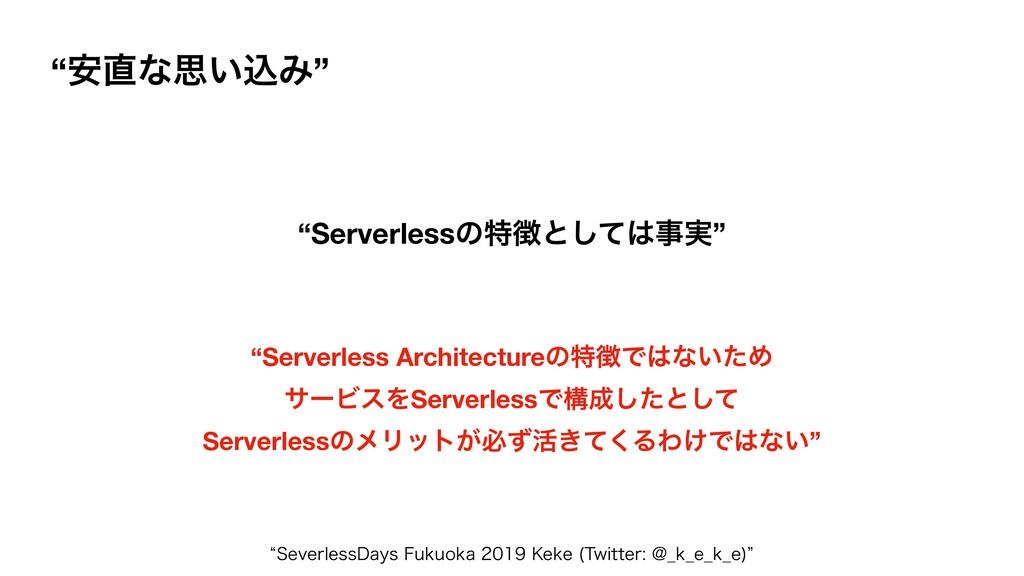 """҆ͳࢥ͍ࠐΈ"" ""Serverlessͷಛͱͯ͠ࣄ࣮"" ""Serverless Arc..."