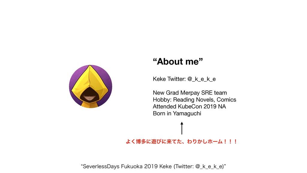 "Α͘തଟʹ༡ͼʹདྷͯͨɺΘΓ͔͠ϗʔϜʂʂʂ ""About me"" Keke Twitter:..."
