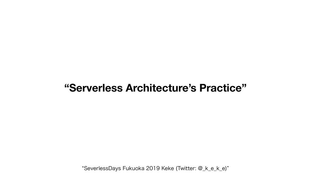 """Serverless Architecture's Practice"" l4FWFSMFTT..."