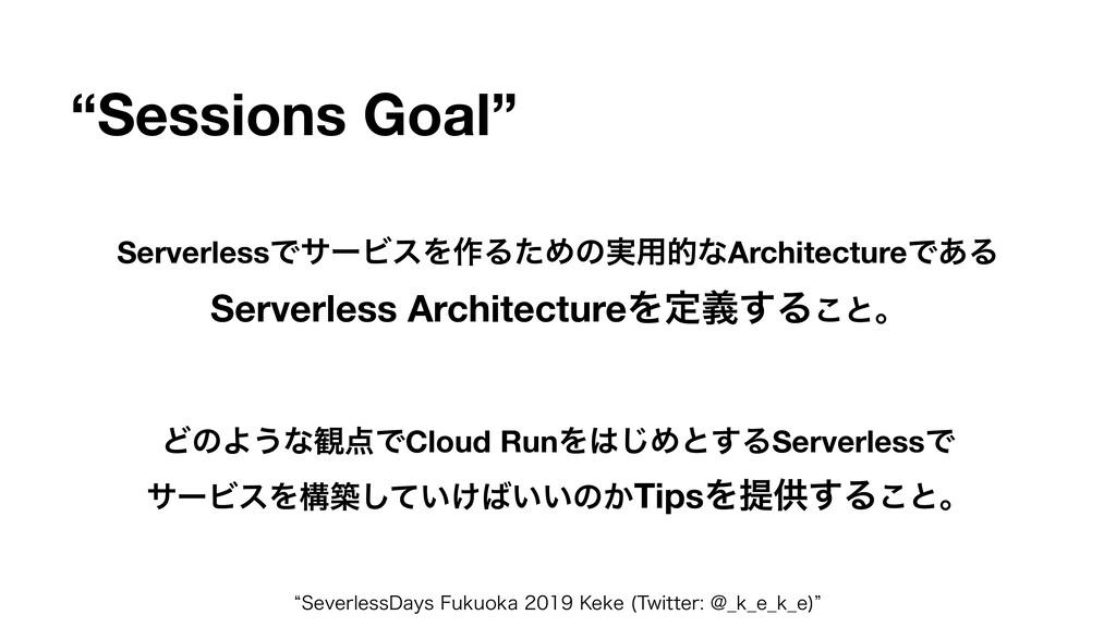 """Sessions Goal"" ServerlessͰαʔϏεΛ࡞ΔͨΊͷ࣮༻తͳArchit..."