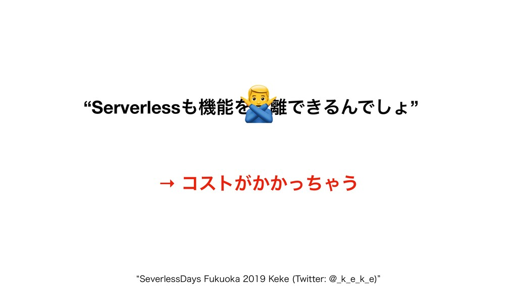 """ServerlessػΛͰ͖ΔΜͰ͠ΐ"" # → ίετ͕͔͔ͬͪΌ͏ l4FWFS..."