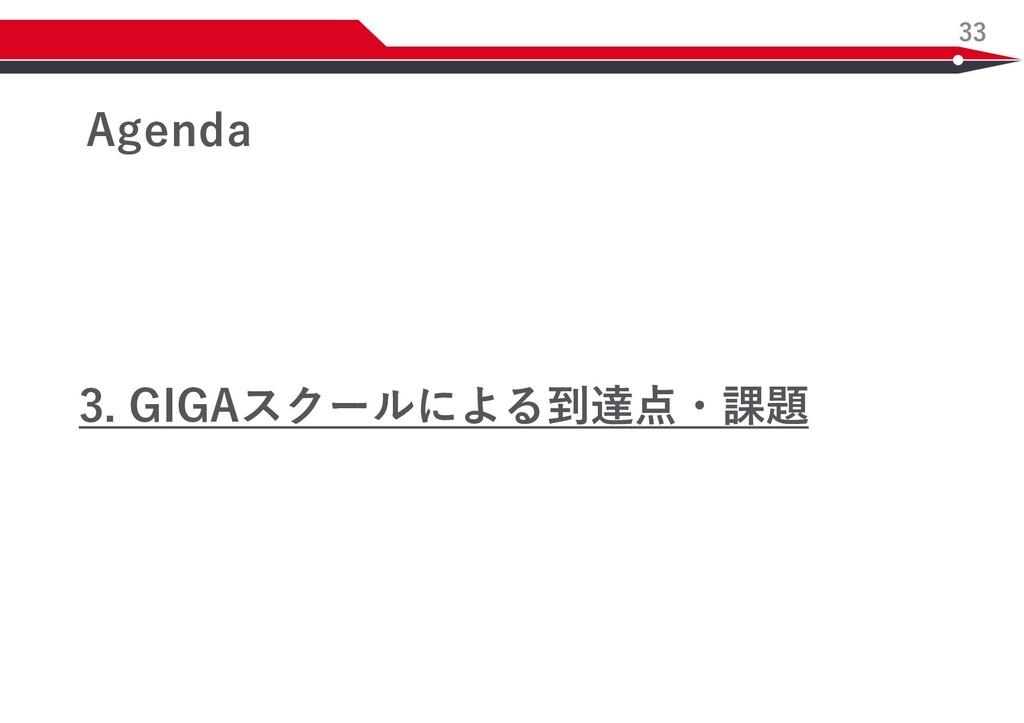33 Agenda 3. GIGAスクールによる到達点・課題