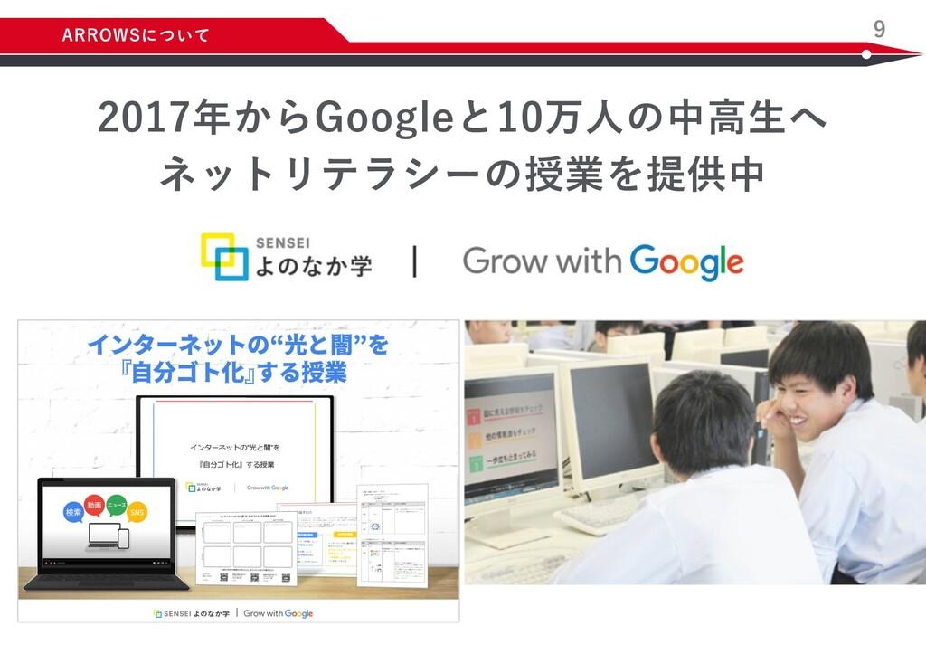 9 2017年からGoogleと10万⼈の中⾼⽣へ ネットリテラシーの授業を提供中 ARROW...