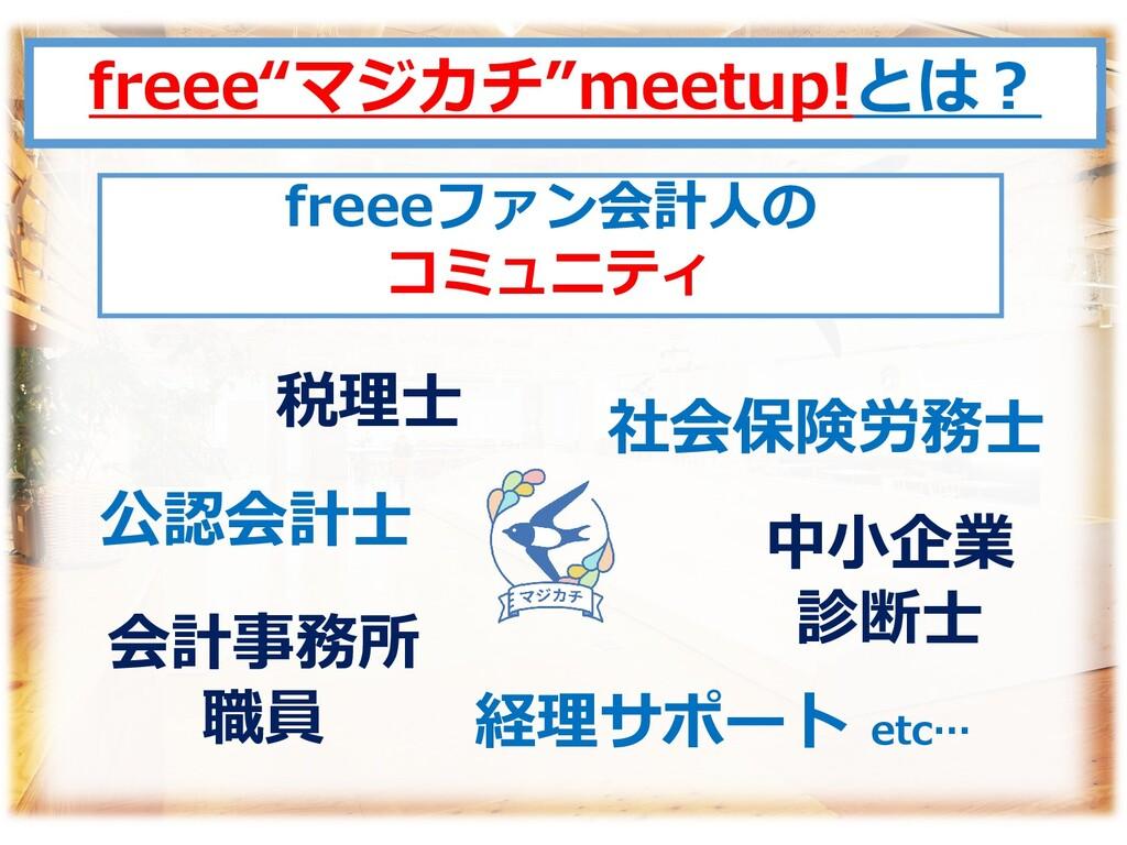 "freee""マジカチ""meetup!とは? freeeファン会計人の コミュニティ 社会保険労..."