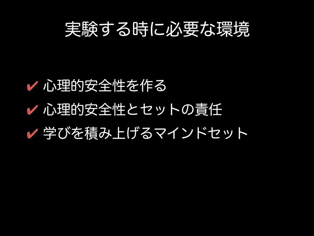 ✔৺ཧత҆શੑΛ࡞Δ ✔৺ཧత҆શੑͱηοτͷ ✔ֶͼΛੵΈ্͛ΔϚΠϯυηοτ...