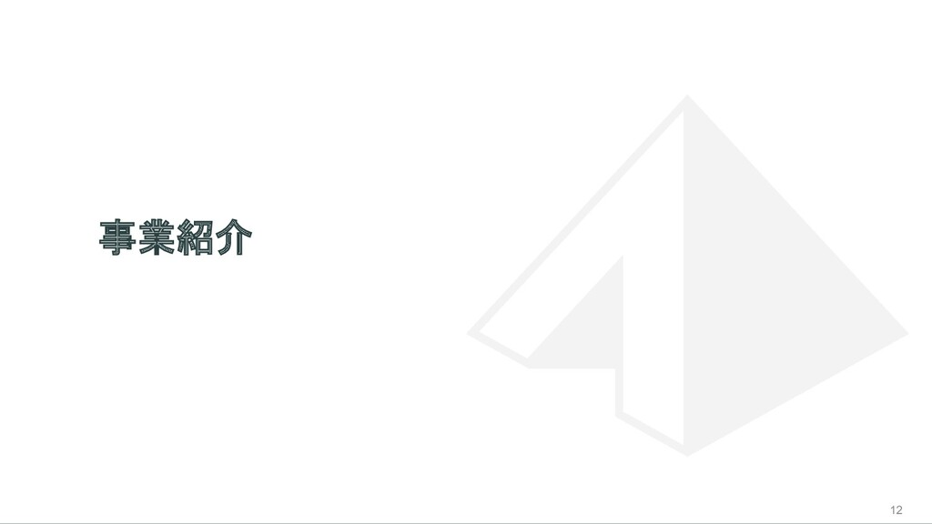 事業紹介 12