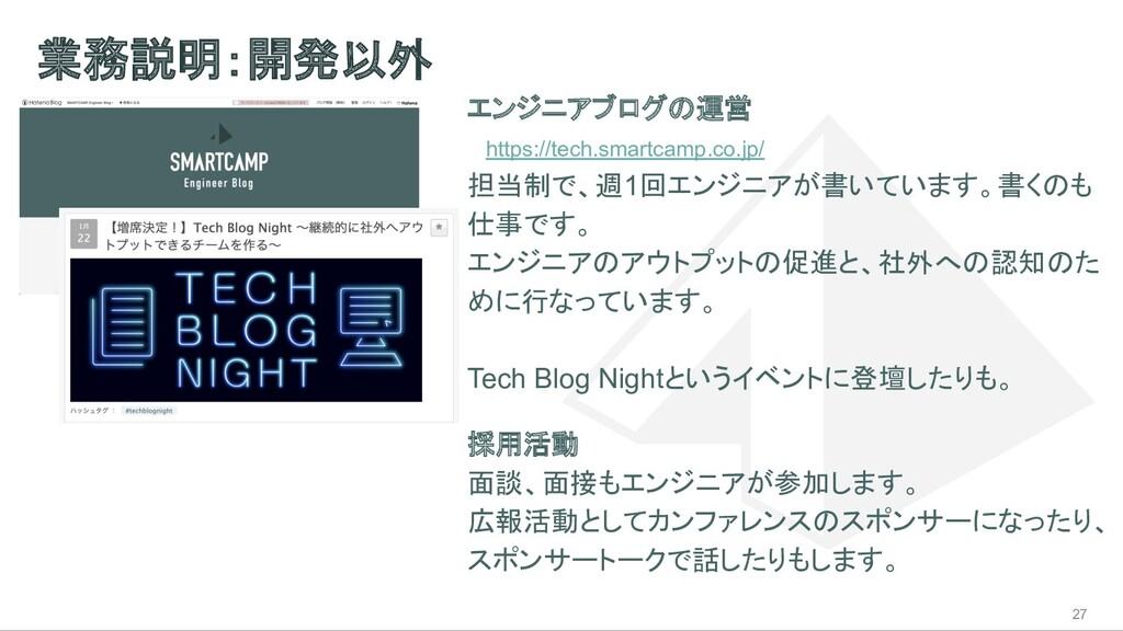 業務説明:開発以外 27 エンジニアブログの運営  https://tech.smartcam...