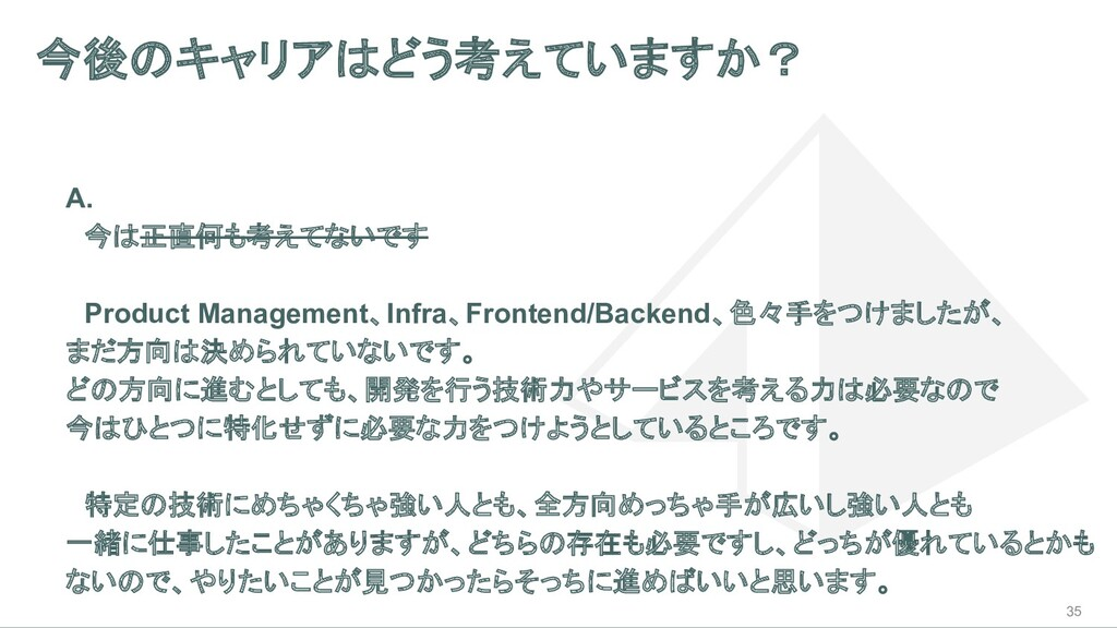 35 A.  今は正直何も考えてないです  Product Management、Infra、...