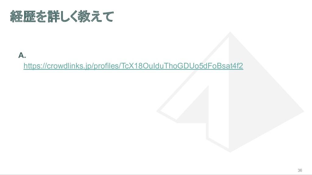 36 A.  https://crowdlinks.jp/profiles/TcX18OuId...