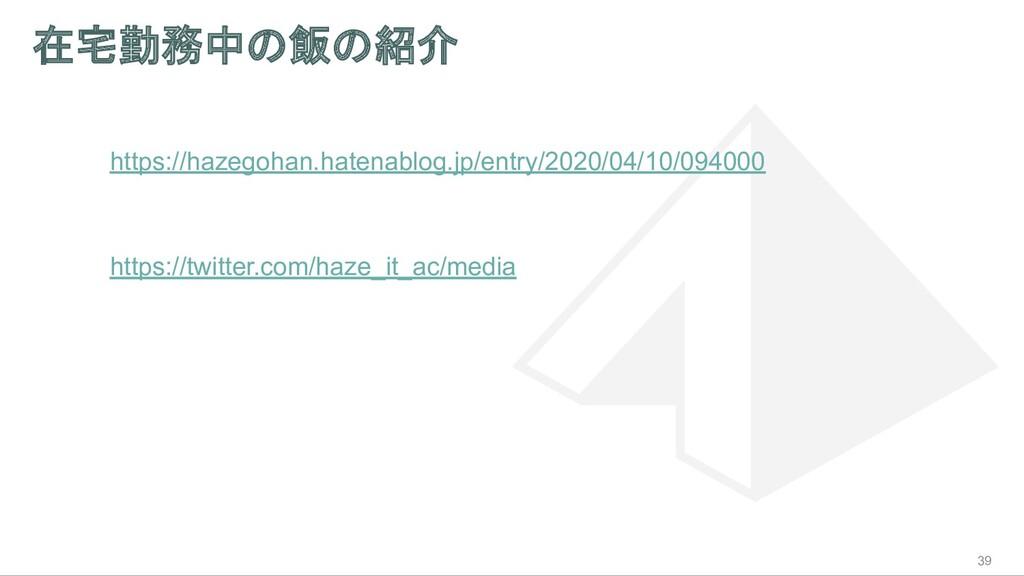 39 在宅勤務中の飯の紹介 https://hazegohan.hatenablog.jp/e...