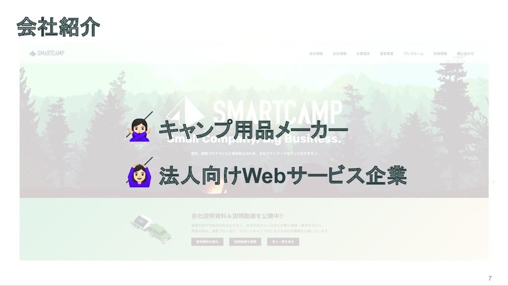 会社紹介 7 ♀ キャンプ用品メーカー ♀ 法人向けWebサービス企業