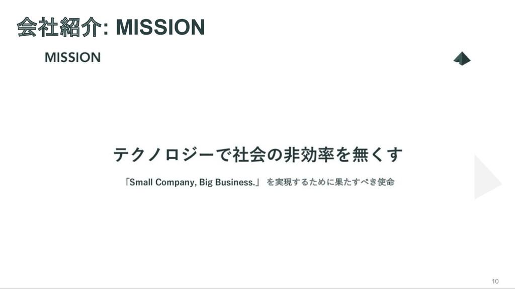 会社紹介: MISSION 10