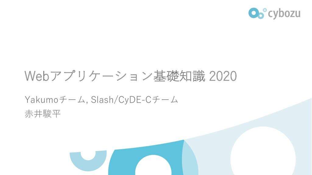 Slide Top: Webアプリケーション基礎知識 2020