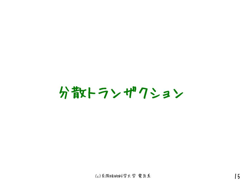 (c)長岡技術科学大学 電気系 15 分散トランザクション