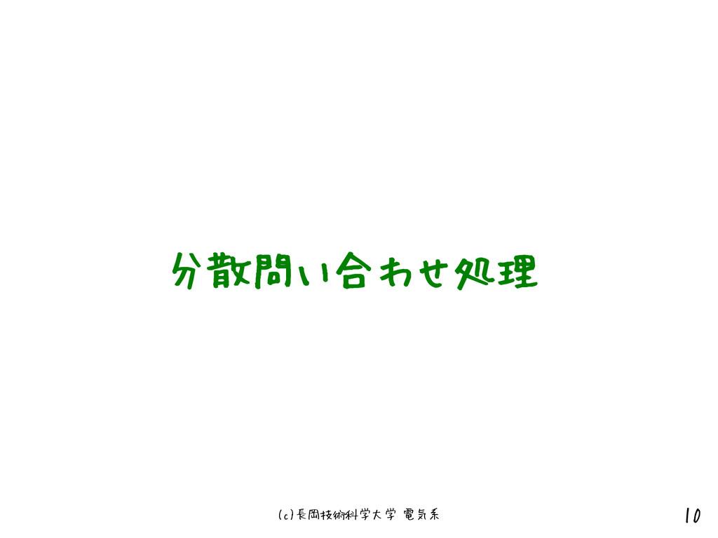 (c)長岡技術科学大学 電気系 10 分散問い合わせ処理