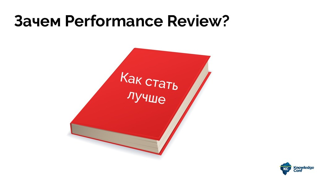 Зачем Performance Review?