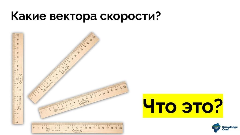 Какие вектора скорости? Что это?