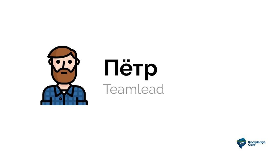 Пётр Teamlead