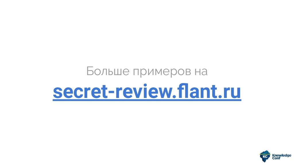 secret-review.flant.ru Больше примеров на
