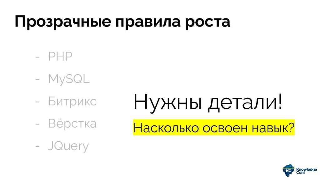 - PHP - MySQL - Битрикс - Вёрстка - JQuery Проз...