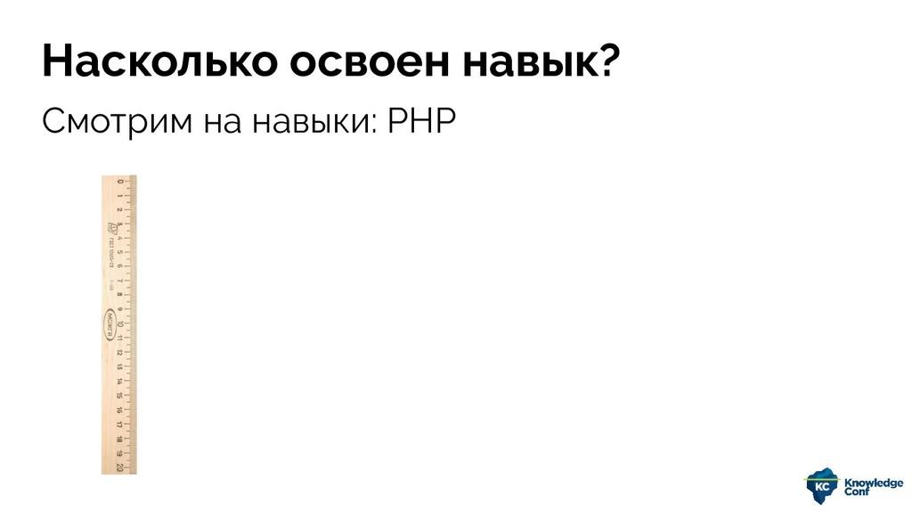 Смотрим на навыки: PHP Насколько освоен навык?