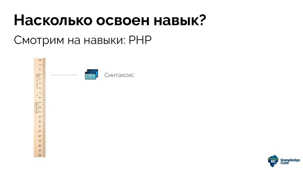Смотрим на навыки: PHP Синтаксис Насколько осво...