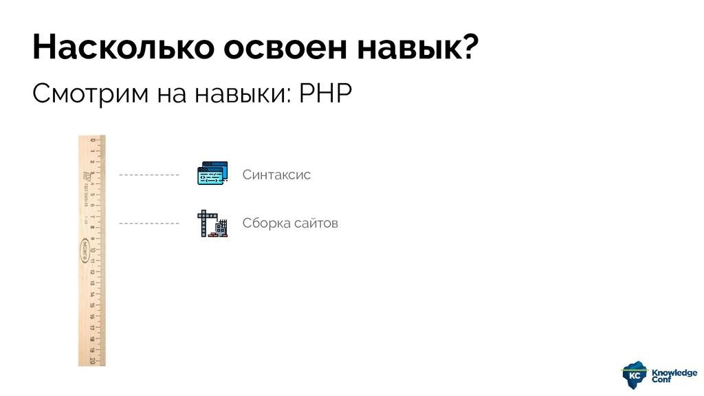 Смотрим на навыки: PHP Синтаксис Сборка сайтов ...