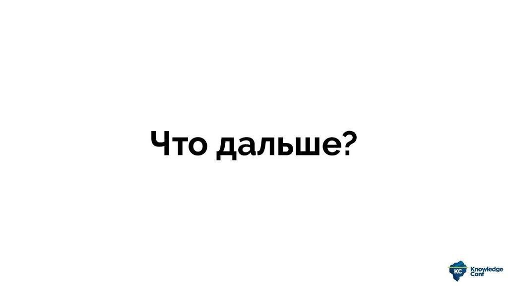 Что дальше?