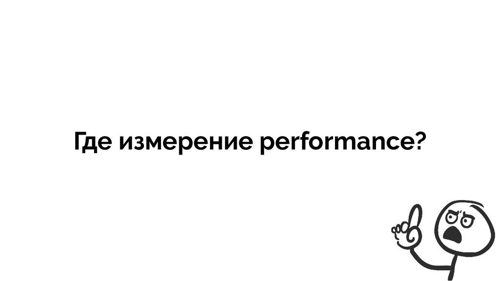 Где измерение performance?
