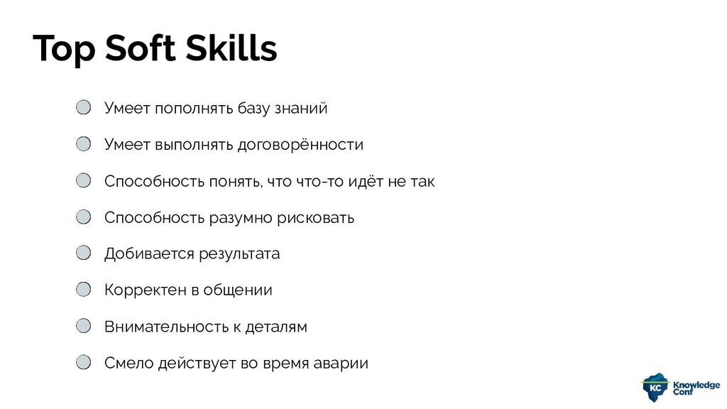 Top Soft Skills Умеет пополнять базу знаний Уме...