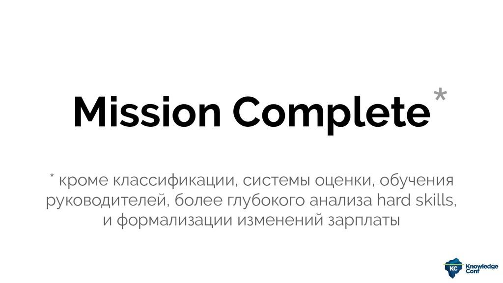 Mission Complete* * кроме классификации, систем...
