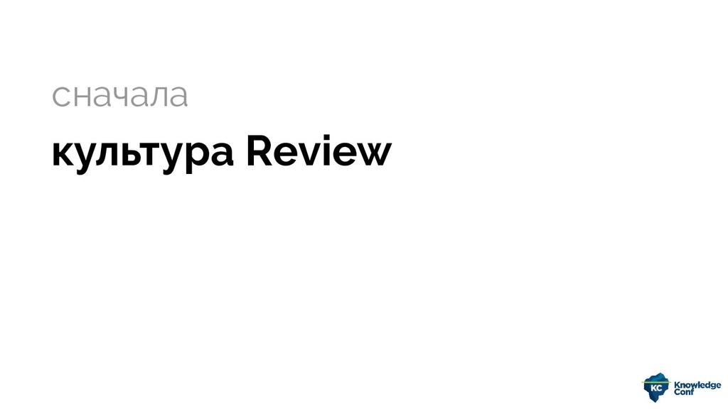 культура Review сначала
