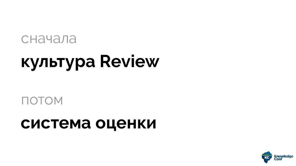 культура Review сначала система оценки потом