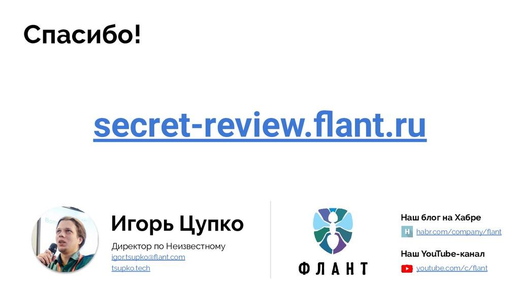 Игорь Цупко igor.tsupko@flant.com Директор по Не...