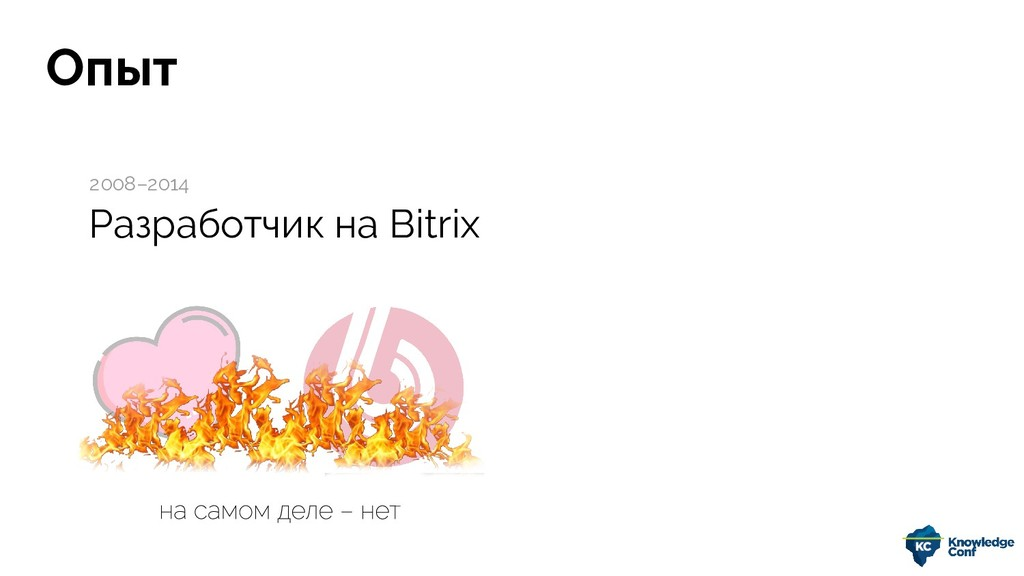 Разработчик на Bitrix 2008–2014 Опыт