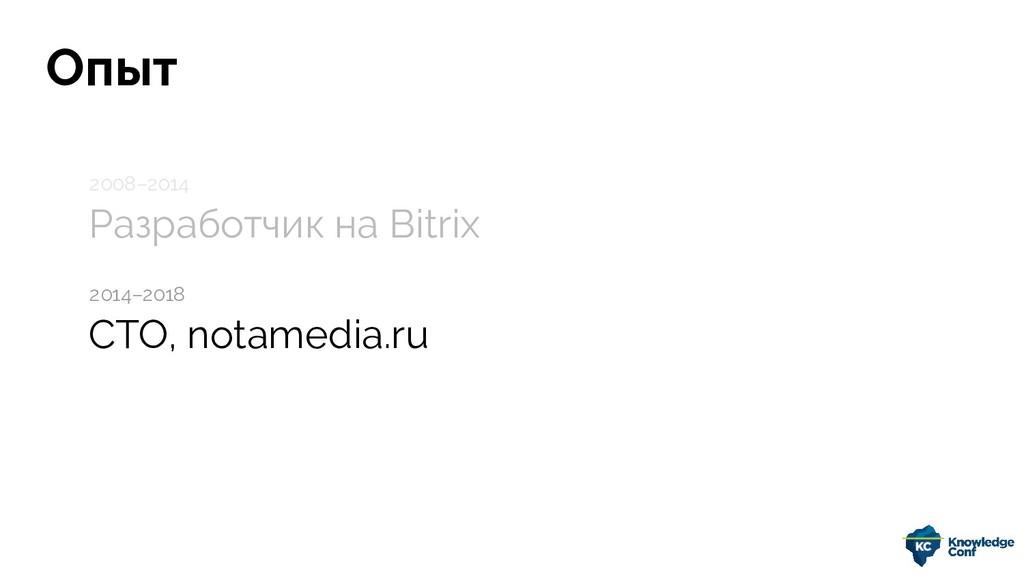 Разработчик на Bitrix 2008–2014 Опыт CTO, notam...