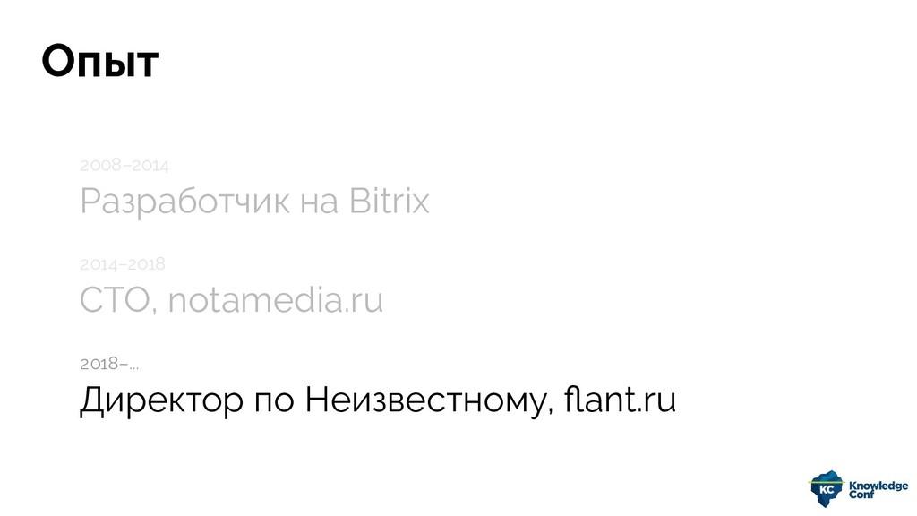 Опыт Директор по Неизвестному, flant.ru 2018–......