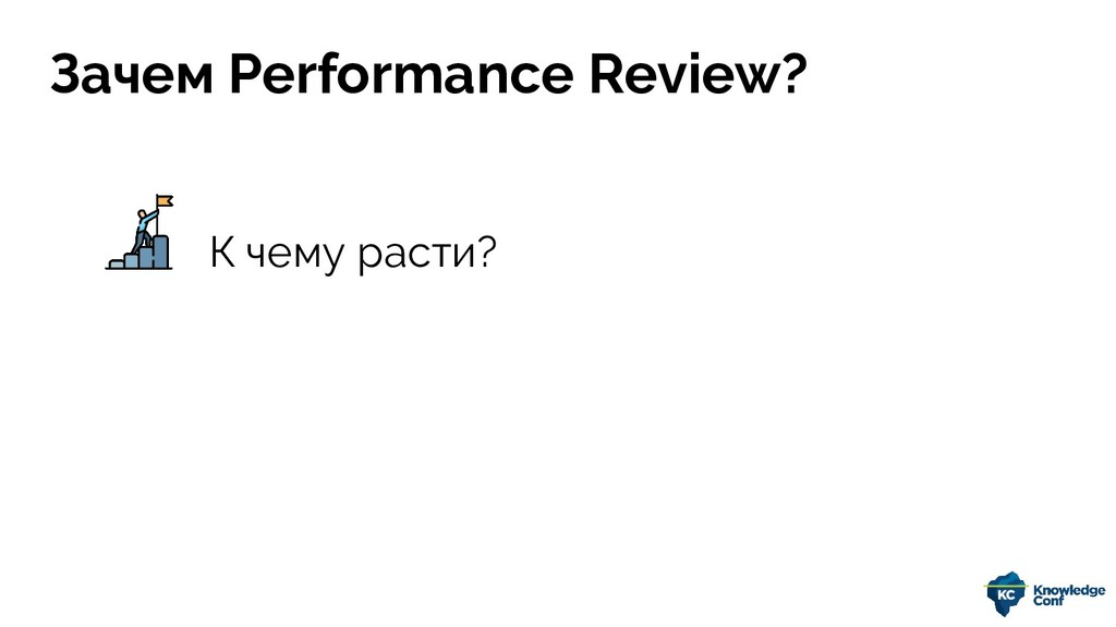 К чему расти? Зачем Performance Review?