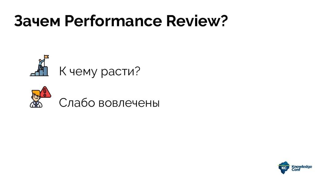К чему расти? Слабо вовлечены Зачем Performance...