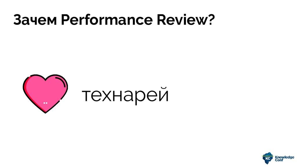 технарей Зачем Performance Review?