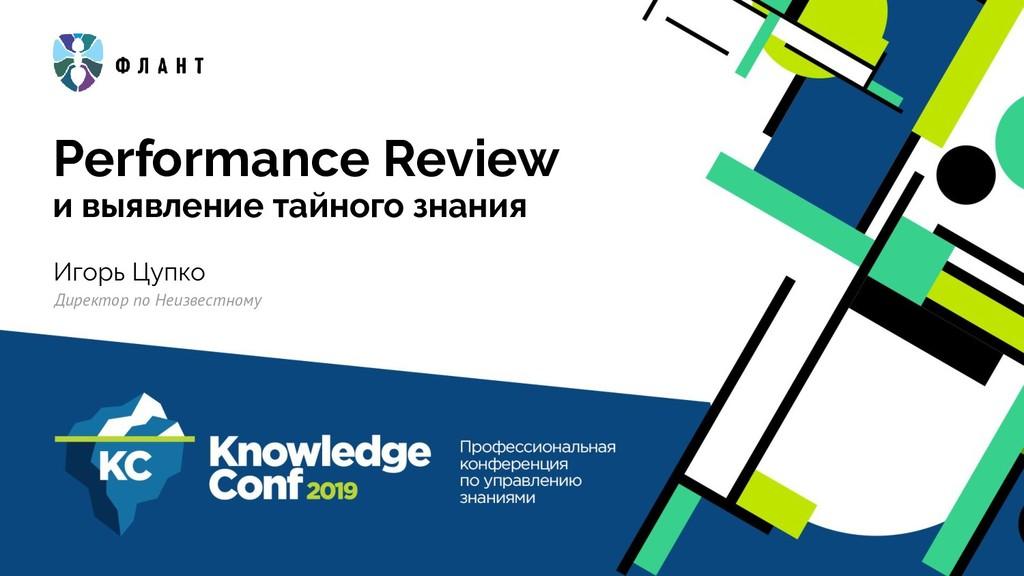 Performance Review и выявление тайного знания И...