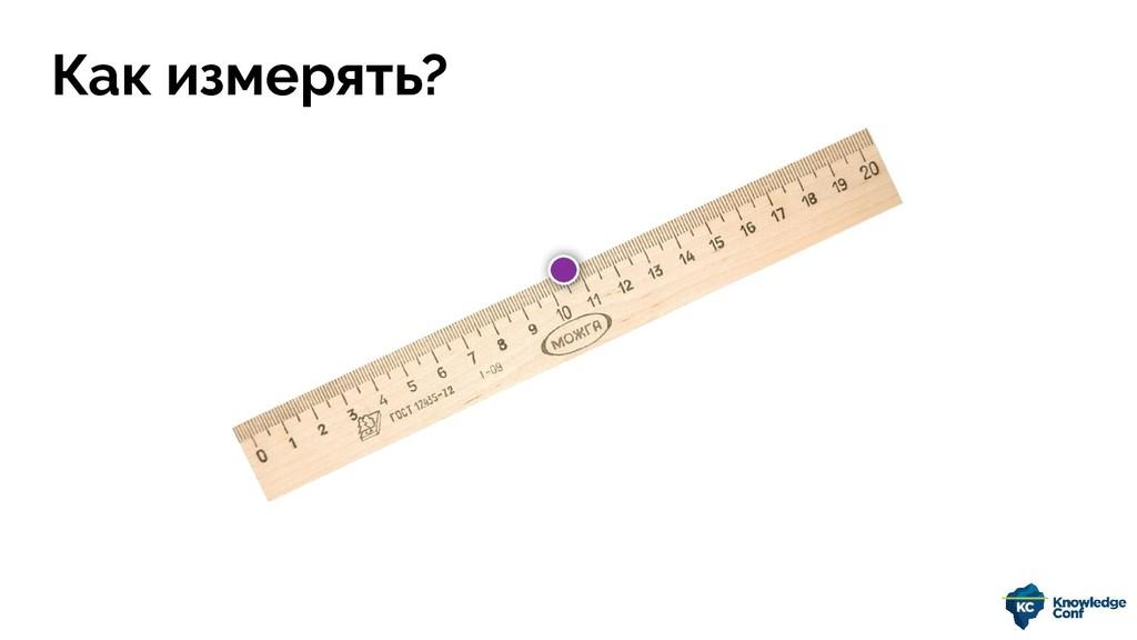 Как измерять?