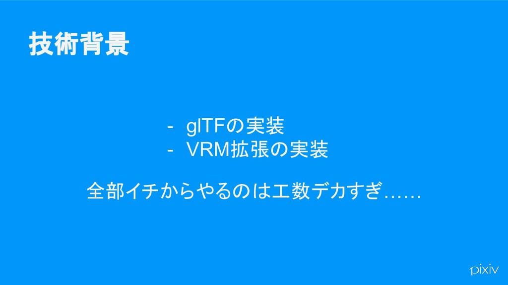 技術背景 - glTFの実装 - VRM拡張の実装 全部イチからやるのは工数デカすぎ……