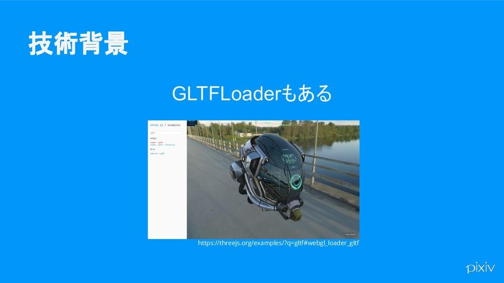 技術背景 GLTFLoaderもある https://threejs.org/examples...