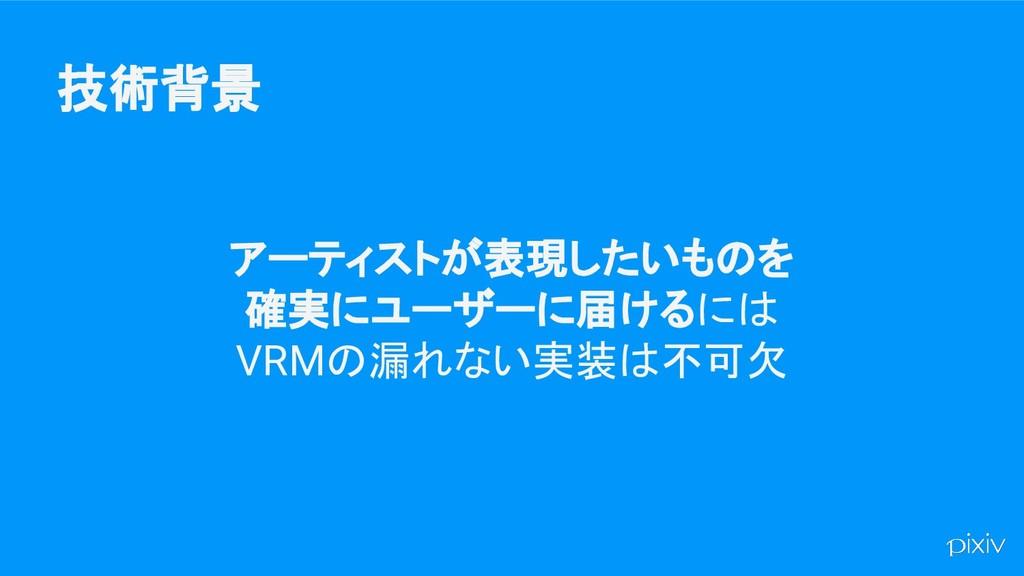アーティストが表現したいものを 確実にユーザーに届けるには VRMの漏れない実装は不可欠 技術...