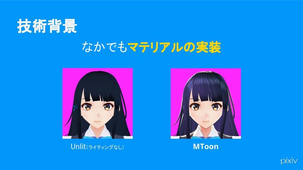 なかでもマテリアルの実装 技術背景 Unlit(ライティングなし) MToon