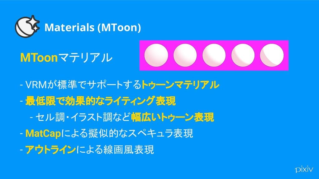 Materials (MToon) MToonマテリアル - VRMが標準でサポートするトゥー...