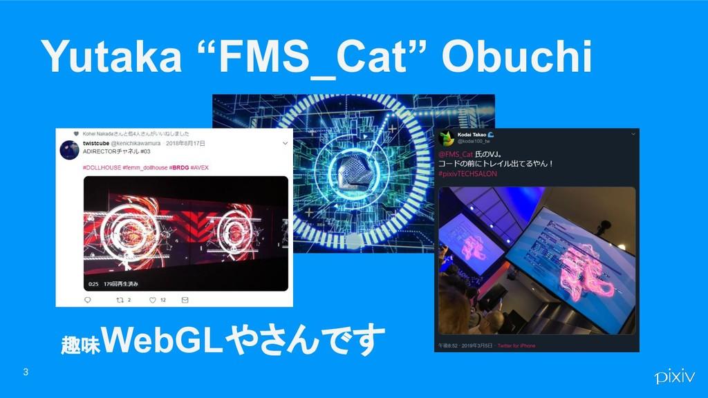 "3 Yutaka ""FMS_Cat"" Obuchi 趣味 WebGLやさんです"