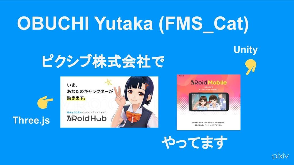 OBUCHI Yutaka (FMS_Cat) ピクシブ株式会社で やってます Three.j...